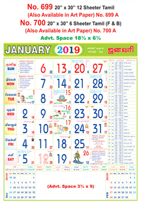 R700 Tamil (F&B) Monthly Calendar 2019 Online Printing
