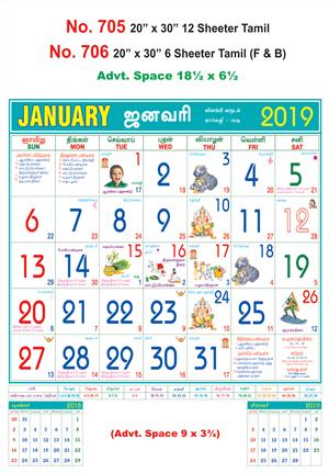 R706 Tamil (F&B) Monthly Calendar 2019 Online Printing
