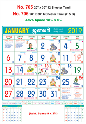R706 Tamil (F&B) Monthly Calendar 2019 Online Printing