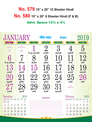 R580 Hindi Monthly Calendar 2019 Online Printing