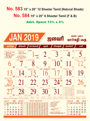 R584 Tamil(F&B) (Natural Shade) Monthly Calendar 2019 Online Printing