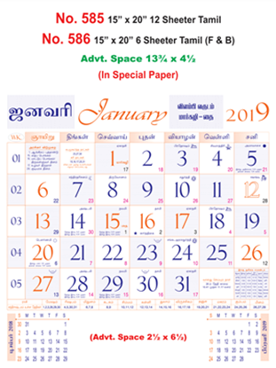 R586 Tamil(F&B) (IN Spl Paper) Monthly Calendar 2019 Online Printing