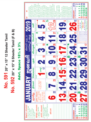 R592 Tamil(F&B) Monthly Calendar 2019 Online Printing