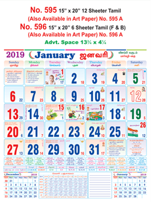 R596 Tamil(F&B) Monthly Calendar 2019 Online Printing