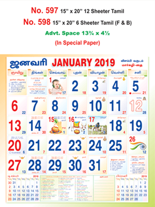 R598 Tamil (F&B) (IN Spl Paper) Monthly Calendar 2019 Online Printing
