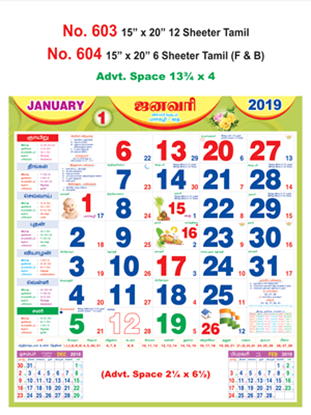 R604 Tamil (F&B) Monthly Calendar 2019 Online Printing