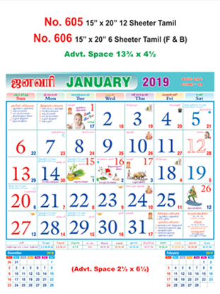 R606 Tamil (F&B) Monthly Calendar 2019 Online Printing