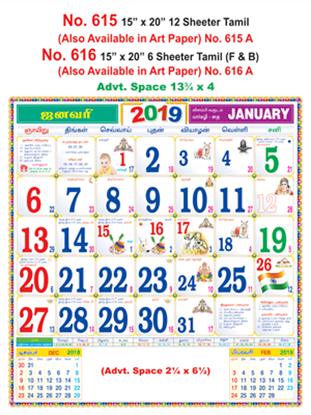 R616 Tamil(F&B) Monthly Calendar 2019 Online Printing