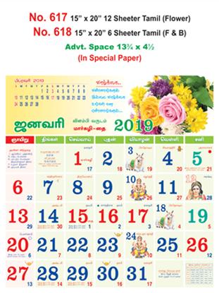 R618 Tamil(F&B) (Flower) IN Spl Paper Monthly Calendar 2019 Online Printing