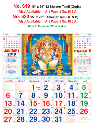 R620 Tamil (Gods) (F&B) Monthly Calendar 2019 Online Printing