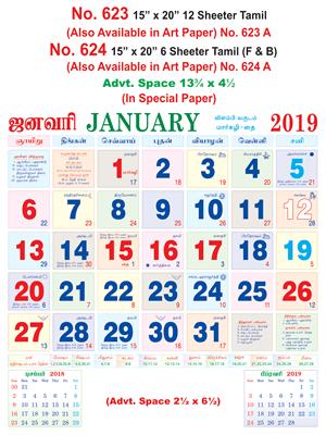 R624 Tamil (F&B) (IN Spl Paper)  Monthly Calendar 2019 Online Printing