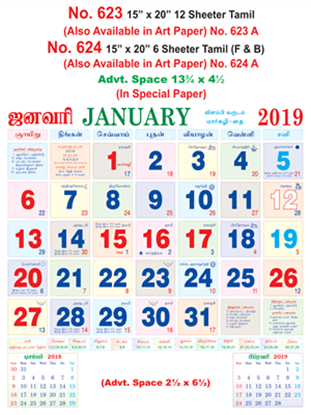 R624 Tamil (F&B) (IN Spl Paper)  Monthly Calendar 2019 Online Printing