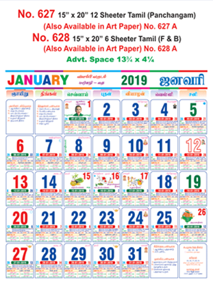 R628 Tamil (F&B) (Panchangam) Monthly Calendar 2019 Online Printing