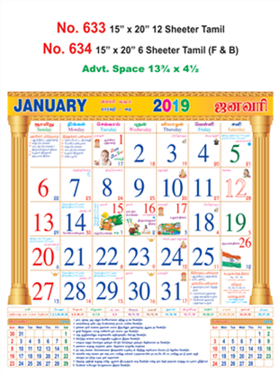 R634 Tamil(F&B) Monthly Calendar 2019 Online Printing
