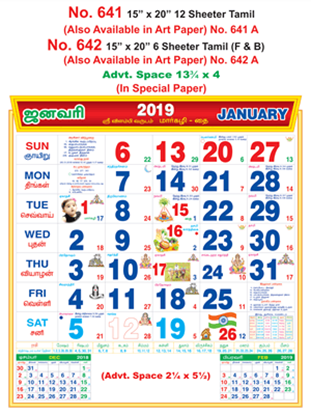 R642 Tamil (F&B) (IN Spl Paper) Monthly Calendar 2019 Online Printing