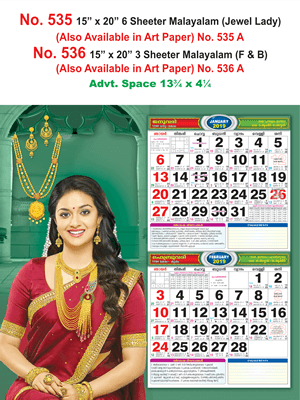R535 Malayalam (Jewel Lady) Monthly Calendar 2019 Online Printing