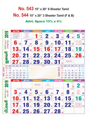 R543 Tamil Monthly Calendar 2019 Online Printing
