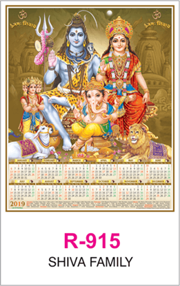 R-915 Shiva Family  Real Art Calendar 2019