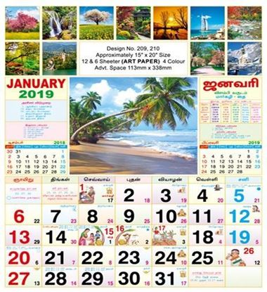 P209 (Scenery) Monthly Calendar 2019 Online Printing