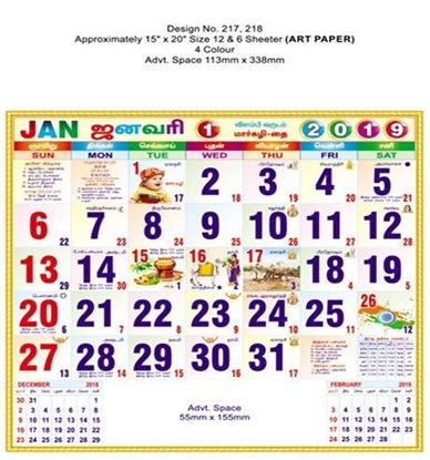 P217 Tamil  Monthly Calendar 2019 Online Printing