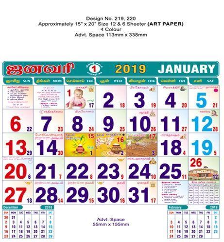 P219 Tamil  Monthly Calendar 2019 Online Printing