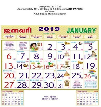 P221 Tamil  Monthly Calendar 2019 Online Printing