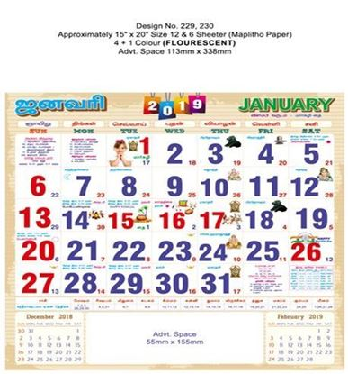 P229 Tamil  Monthly Calendar 2019 Online Printing