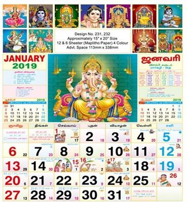 P231 Tamil  Monthly Calendar 2019 Online Printing