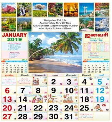 P233 Tamil  Monthly Calendar 2019 Online Printing