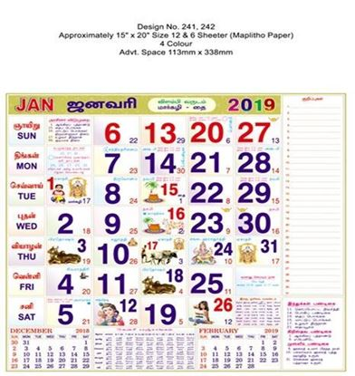 P241 Tamil  Monthly Calendar 2019 Online Printing