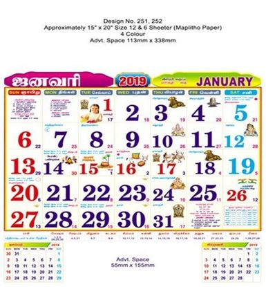 P251 Tamil  Monthly Calendar 2019 Online Printing