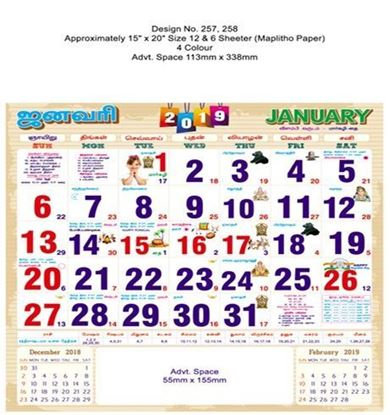 P257 Tamil  Monthly Calendar 2019 Online Printing