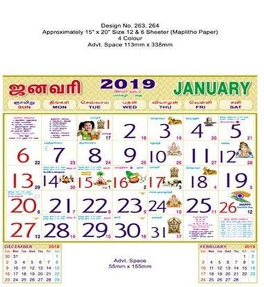 P263 Tamil  Monthly Calendar 2019 Online Printing