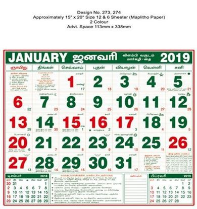 P273 Tamil  Monthly Calendar 2019 Online Printing