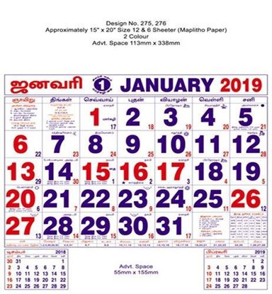 P275 Tamil  Monthly Calendar 2019 Online Printing