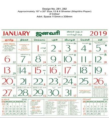 P281 Tamil  Monthly Calendar 2019 Online Printing