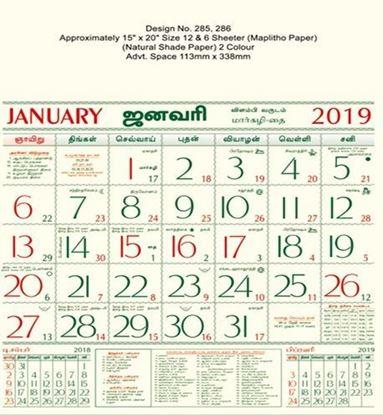 P285 Tamil (N.S PAPER)  Monthly Calendar 2019 Online Printing