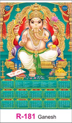 R-181 Ganesh Real Art Calendar 2019