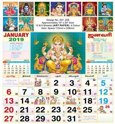 P208 Tamil(F&B) Monthly Calendar 2019 Online Printing