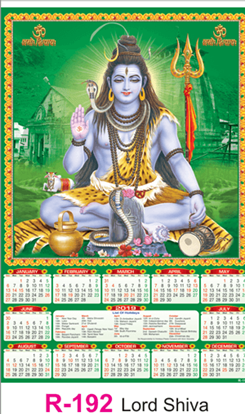 R-192 Lord Shiva Real Art Calendar 2019