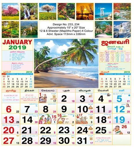 P234 Tamil Scenery (F&B) Monthly Calendar 2019 Online Printing