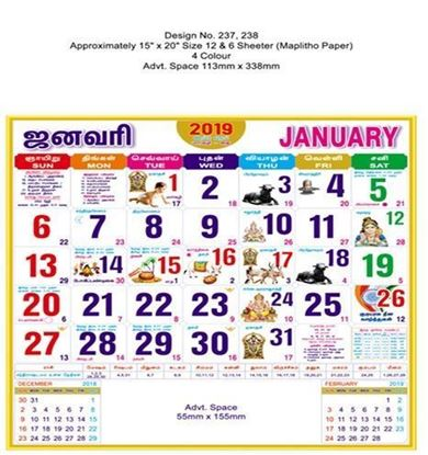 P238 Tamil (F&B) Monthly Calendar 2019 Online Printing