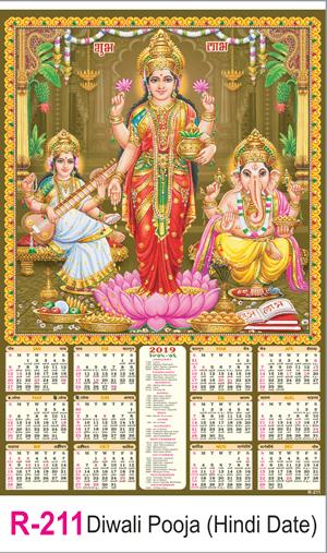 R-211 Diwali Pooja ( Hindi Date ) Real Art Calendar 2019