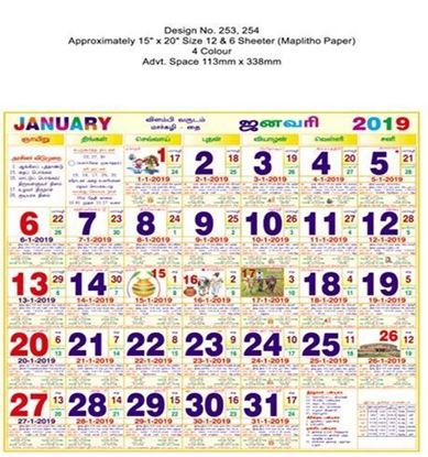 P254 Tamil (F&B) Monthly Calendar 2019 Online Printing