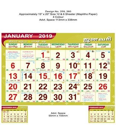 P260 Tamil (F&B) Monthly Calendar 2019 Online Printing