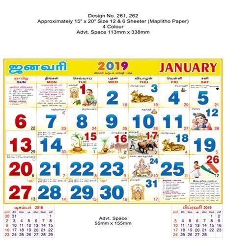 P262 Tamil (F&B) Monthly Calendar 2019 Online Printing