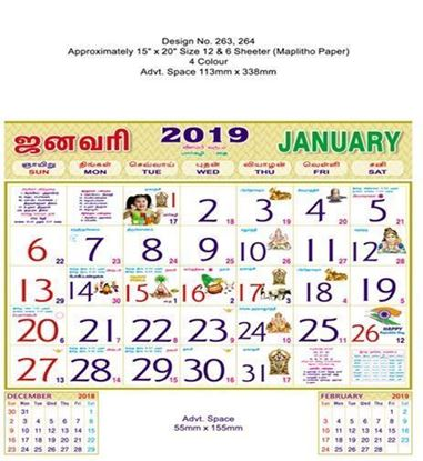 P264 Tamil (F&B) Monthly Calendar 2019 Online Printing