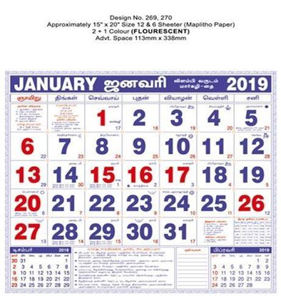 P270 Tamil (F&B) Monthly Calendar 2019 Online Printing