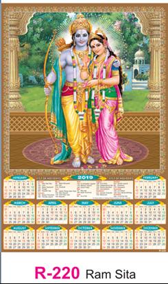 R-220 Ram Sita  Real Art Calendar 2019
