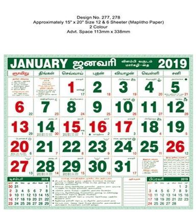 P278 Tamil (F&B) Monthly Calendar 2019 Online Printing